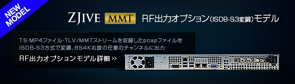 MMT/TLVに対応した記録・変換送出装置 ZJive for MMT RF出力オプション(ISDB-S3変調)モデル