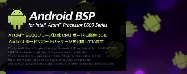 Android BSP for Intel® Atom™ Processor E600 Series