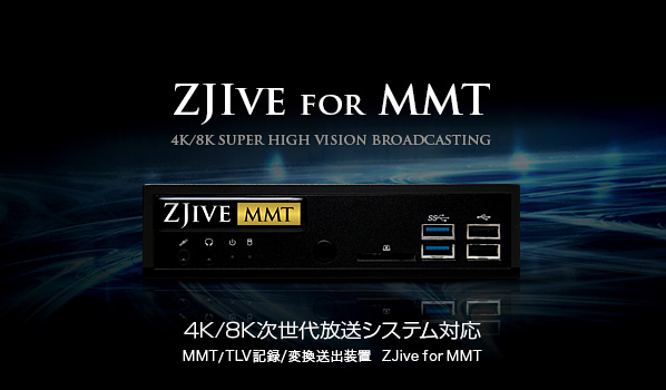 MMT/TLVに対応した記録・変換送出装置 ZJive for MMT